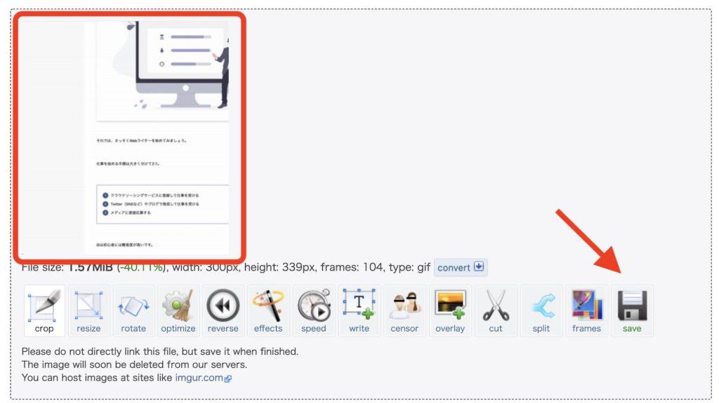 【EZGIF.COMの使い方】簡単にできるGIFのトリミング方法