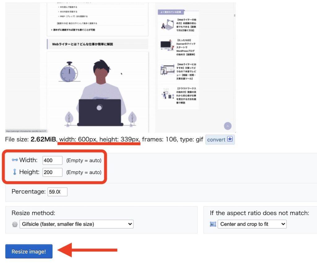 【EZGIF.COMの使い方】簡単にできるGIFのサイズ変更(リサイズ)方法