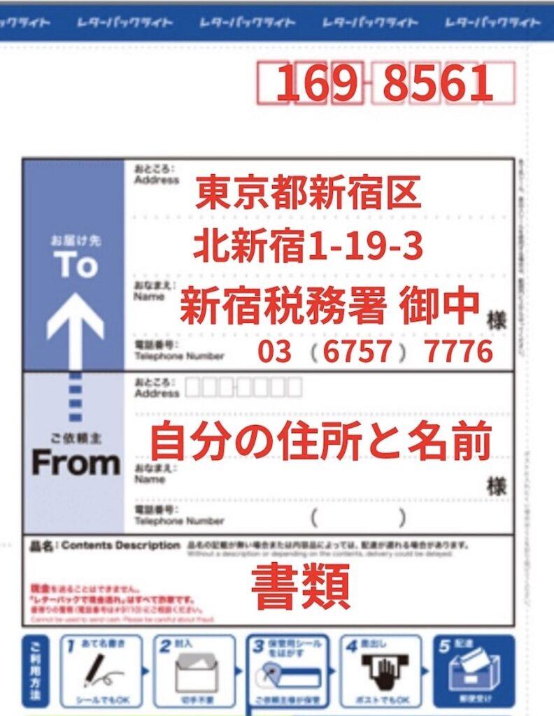 【2021年版】確定申告を郵送で送るときに必要書類一覧 税務署に送るレターパックの書き方 宛名 品名