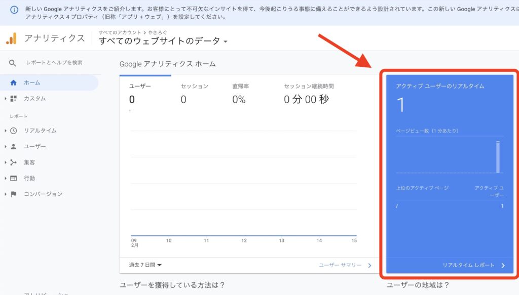 【Google Analytics4(GA4)】を旧バージョンのアナリティクスに戻す方法 ユニバーサルアナリティクスの新規作成