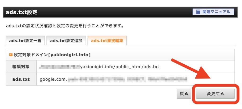 【3分で解決】アドセンスで「要注意-ads.txt ファイルの問題を修正してください。」の解決方法、Xserver(エックスサーバー)の設定