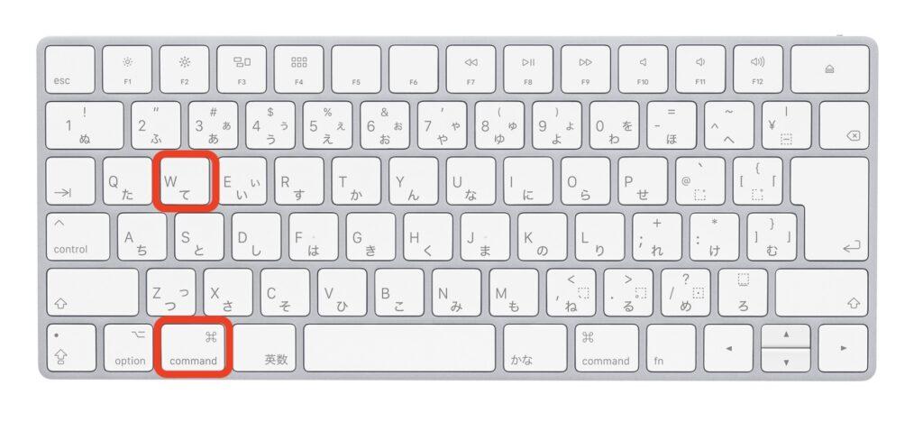 【Webライター必見】macのショートカットキー紹介 Command+W アプリやタブを閉じる