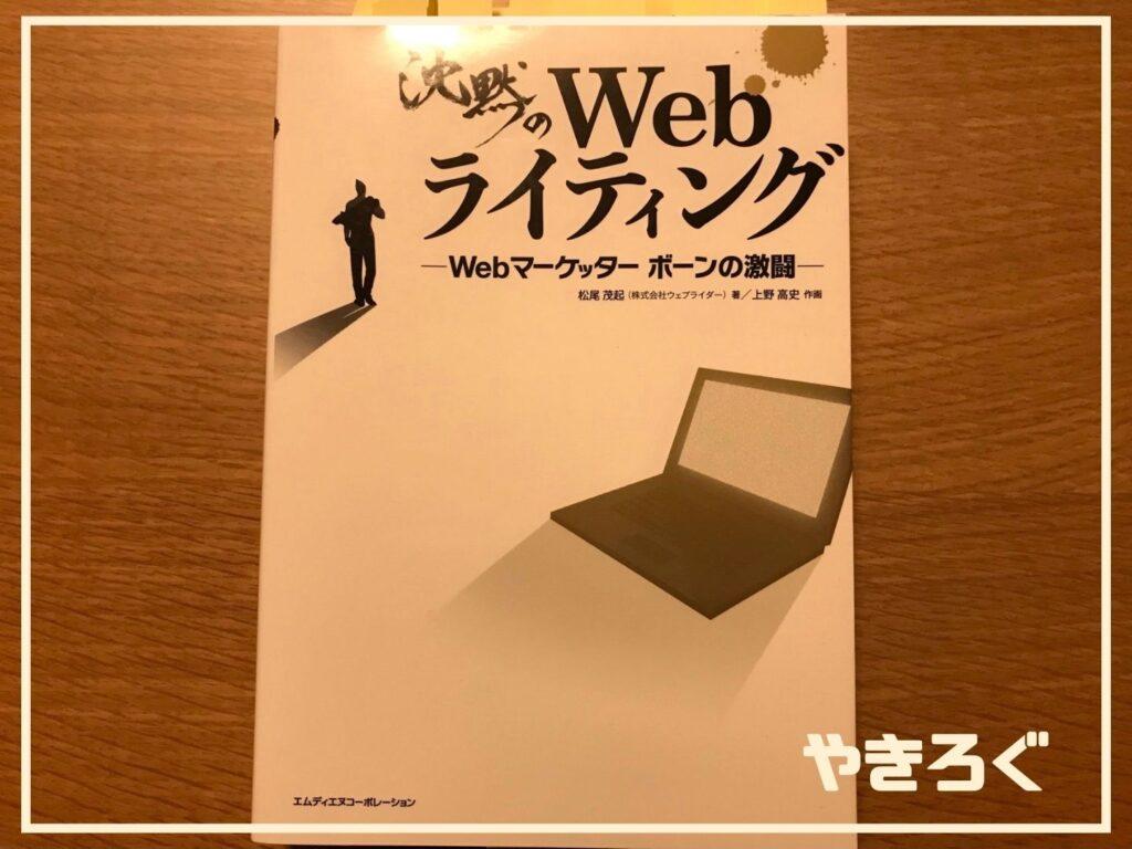 【本当に大事なのはこの3冊】Webライターがライティング勉強に役に立つ本を厳選紹介  沈黙のWebライティング