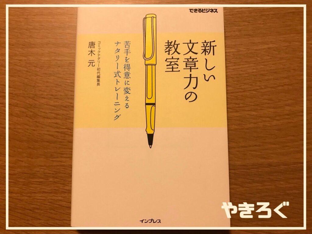 【本当に大事なのはこの3冊】Webライターがライティング勉強に役に立つ本を厳選紹介  新しい文章力の教室