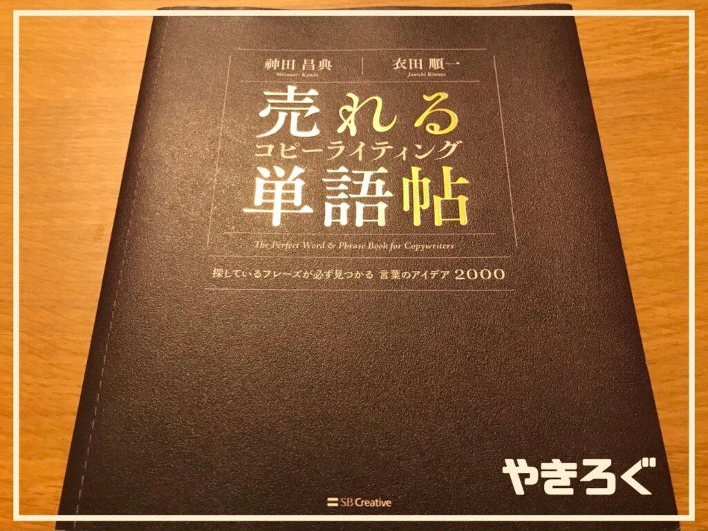 【本当に大事なのはこの3冊】Webライターがライティング勉強に役に立つ本を厳選紹介  売れるコピーライティング単語帖