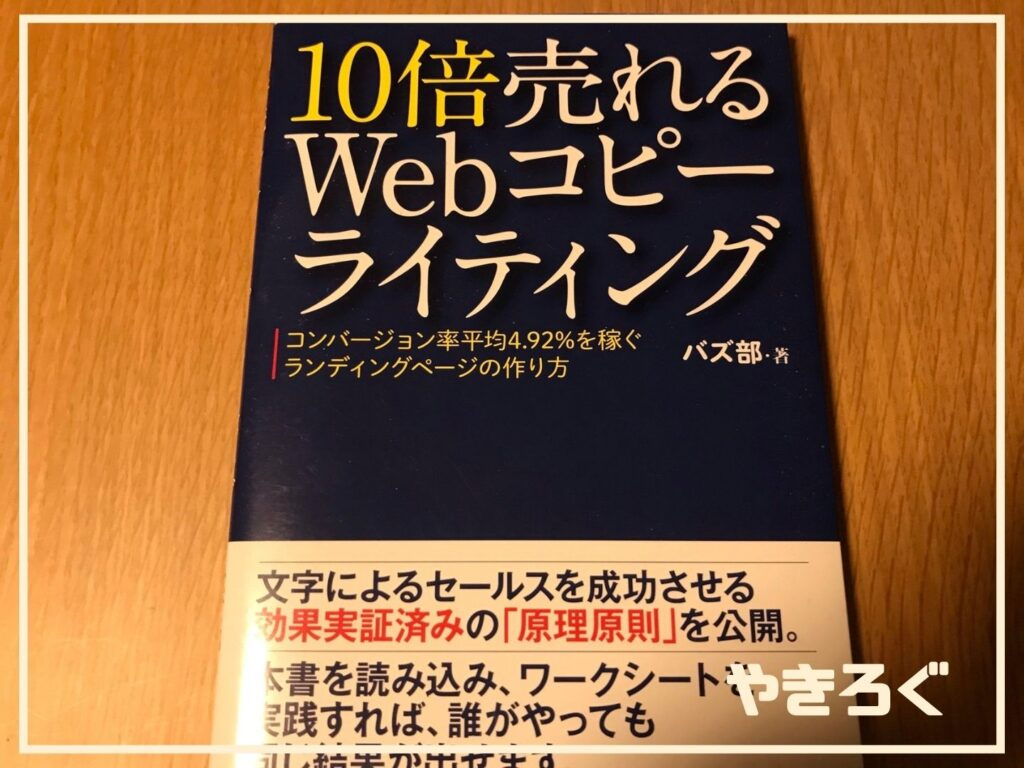 【本当に大事なのはこの3冊】Webライターがライティング勉強に役に立つ本を厳選紹介  10倍売れるWebコピーライティング
