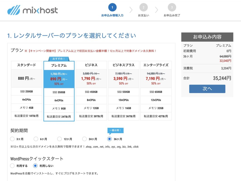 【5分でできる】mixhostの「WordPressクイックスタート」でブログを始める方法を解説