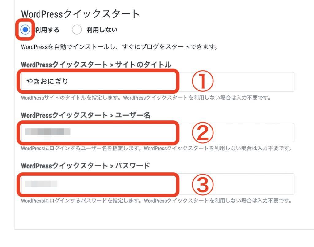 mixhostの「WordPressクイックスタート」でブログを始める方法を解説 Webライターの必須スキル