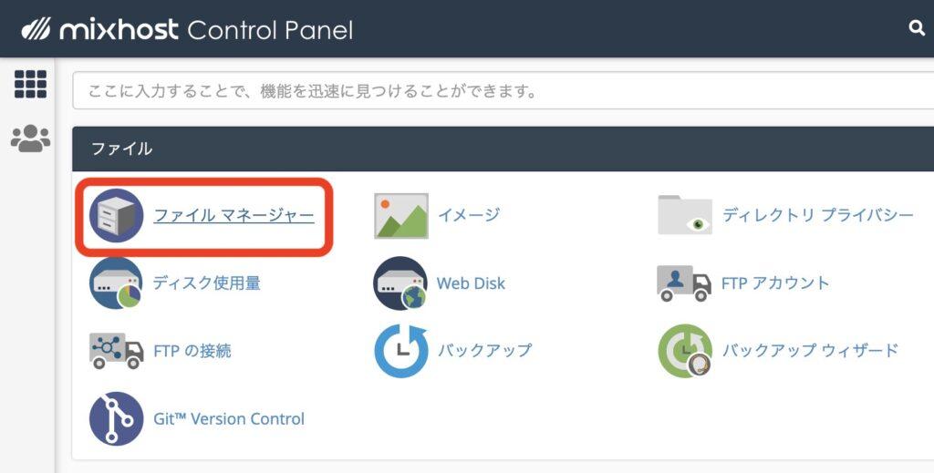 【mixhost】自分のドメインを「http」→「https」にリダイレクト(常時SSL化)する方法