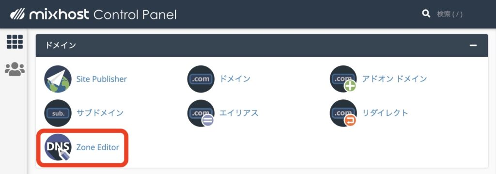【mixhost】サーチコンソールの『ドメイン』を登録する方法