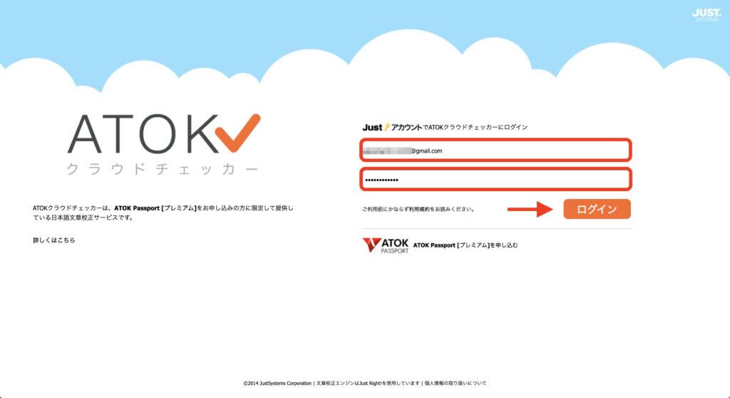 【文章構成ツール】ATOKクラウドチェッカーの登録の手順一覧を画像付きで解説