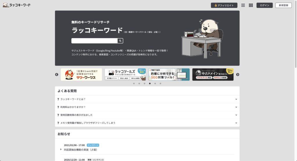 【必見】Webライターの作業効率がめちゃくちゃUPするおすすめツール ラッコキーワード