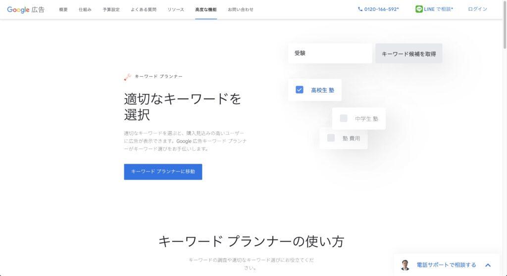 【必見】Webライターの作業効率がめちゃくちゃUPするおすすめツール キーワードプランナー