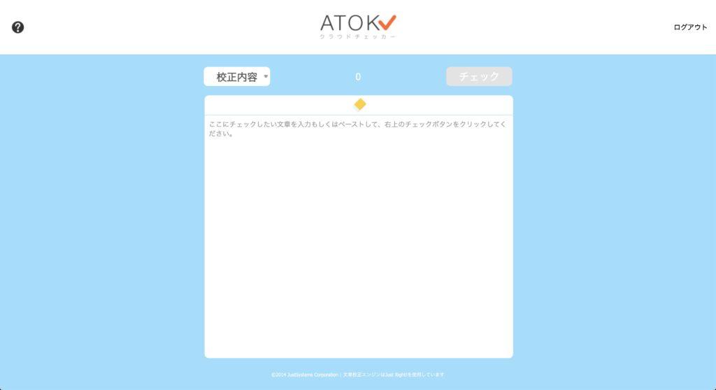 【必見】Webライターの作業効率がめちゃくちゃUPするおすすめツール 文章校正・推敲ツール