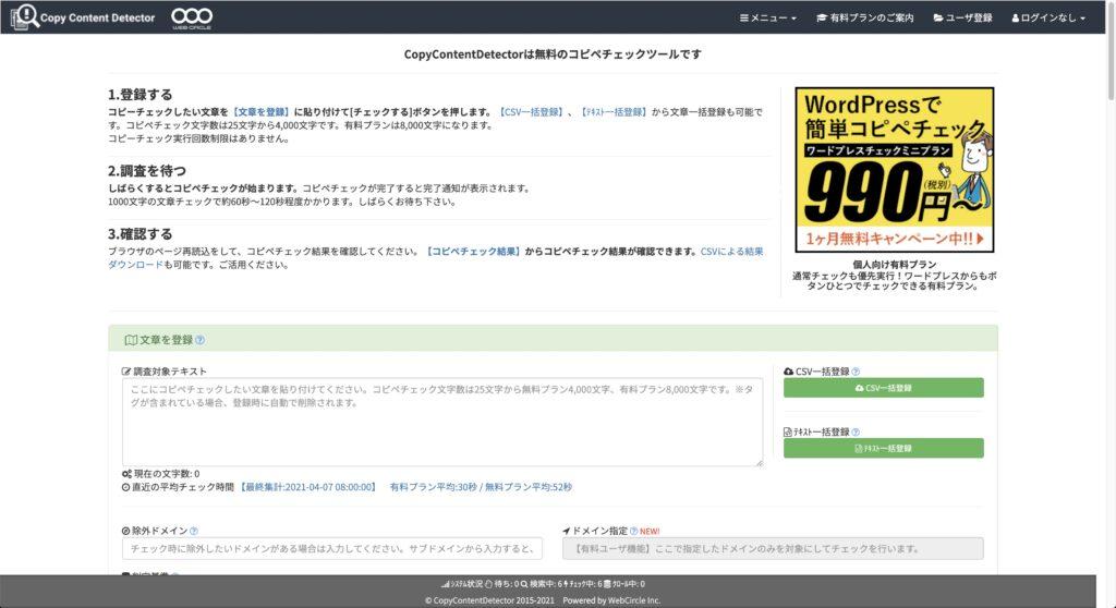 【必見】Webライターの作業効率がめちゃくちゃUPするおすすめツール 便利ツール