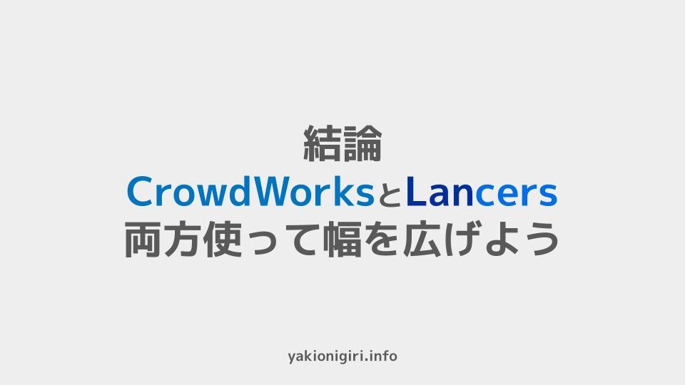 クラウドワークス(CrowdWorks)とランサーズ(Lancers)の単価は?1円以上の案件をすべて調べて比較してみた